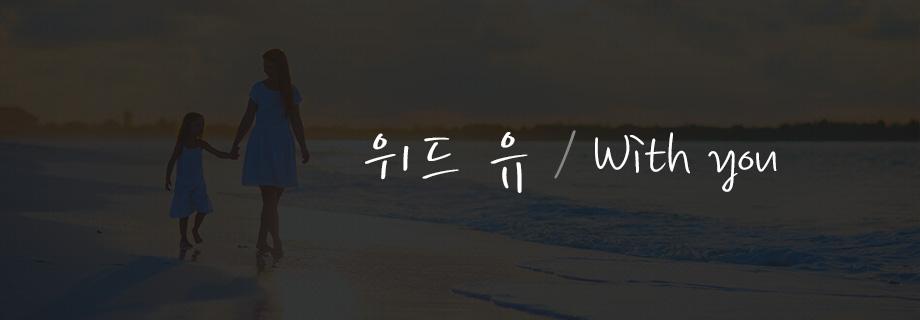 위드 유 / WITH YOU