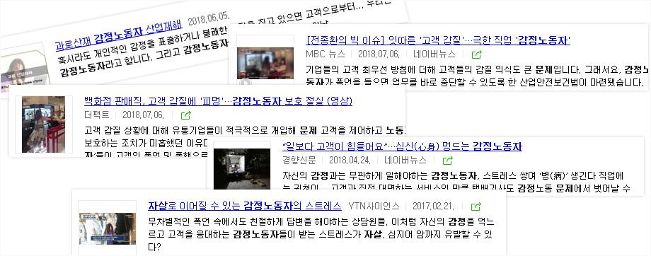 감정노동자 관련 뉴스 타이틀